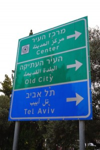 isreal road sign