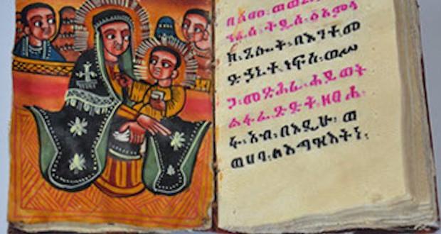 Ethiopian Prayer Book, painting on parchment, 2012